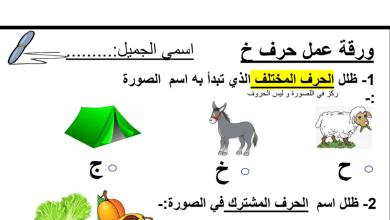Photo of ورقة عمل حرف الخاء لغة عربية صف أول فصل أول