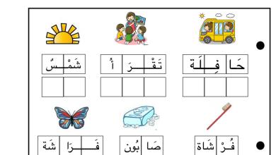 Photo of أوراق عمل تحليل الكلمات الى مقاطع لغة عربية صف أول