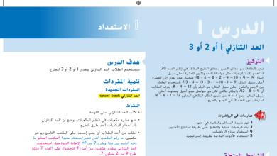 Photo of حل درس العد التنازلي 1 أو 2 أو 3 رياضيات صف أول فصل ثاني