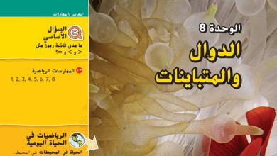 Photo of كتاب الطالب الوحدة الثامنة الدوال والمتباينات رياضيات صف سادس فصل ثاني
