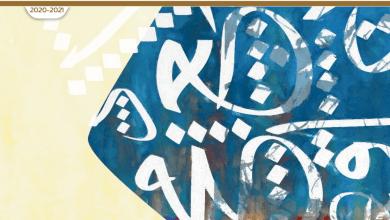 Photo of كتاب التطبيقات اللغوية 2020 – 2021 لغة عربية صف عاشر فصل ثاني