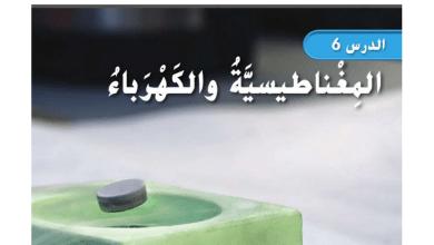 Photo of حل درس المغناطيسية والكهرباء علوم صف رابع فصل ثاني