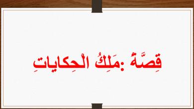 Photo of حل درس ملك الحكايات لغة عربية صف ثاني فصل ثاني