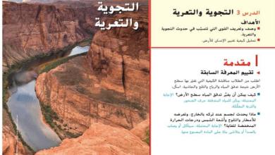 Photo of حل درس التجوية والتعرية علوم صف ثالث فصل ثاني