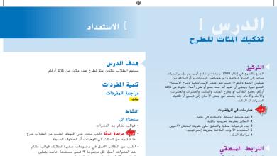 Photo of حل درس تفكيك المئات للطرح رياضيات صف ثاني فصل ثاني
