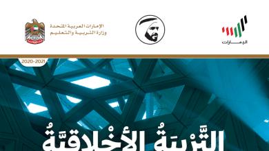 Photo of دليل المعلم 2020 – 2021 تربية أخلاقية صف عاشر فصل ثاني