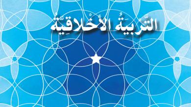 Photo of دليل المعلم 2020 – 2021 تربية أخلاقية صف سابع فصل ثاني