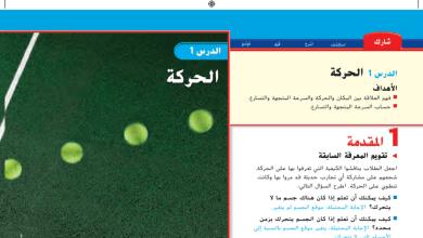 Photo of حل درس الحركة علوم صف خامس فصل ثاني