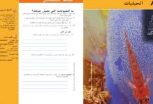 Photo of حل درس الحبليات علوم صف سابع فصل ثاني