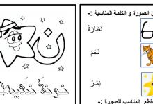 Photo of ورق عمل حرف النون لغة عربية صف أول فصل ثاني
