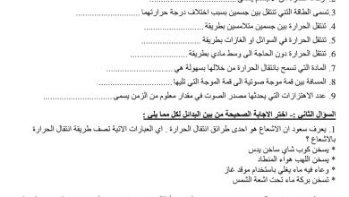 Photo of أوراق عمل الحرارة والضوء والصوت علوم صف رابع فصل ثاني