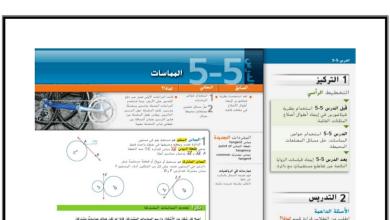 Photo of حل درس المماسات رياضيات صف عاشر متقدم فصل ثاني