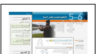 Photo of حل درس القاطع والمماس وقياس الزوايا رياضيات صف عاشر متقدم فصل ثاني