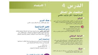 Photo of حل المسائل باستراتيجية الحل بترتيب عكسي رياضيات صف خامس فصل ثاني