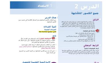 Photo of حل درس جمع الكسور المتشابهة رياضيات صف خامس فصل ثاني