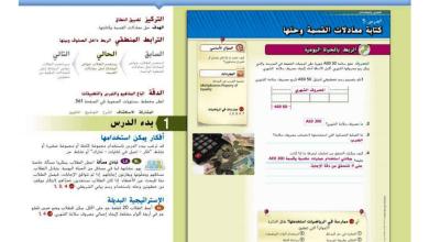 Photo of حل درس كتابة معادلات القسمة وحلها رياضيات صف سادس فصل ثاني