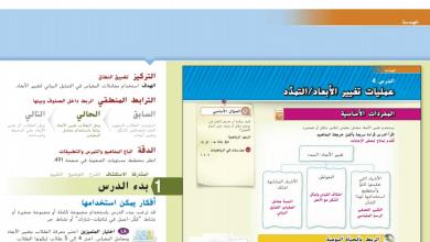 Photo of حل درس عمليات تغيير الأبعاد – التمدد رياضيات صف ثامن فصل ثاني