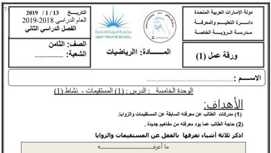 Photo of ورق عمل درس المستقيمات رياضيات صف ثامن فصل ثاني
