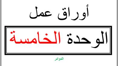 Photo of أوراق عمل الوحدة الخامسة الدائرة رياضيات صف عاشر عام فصل ثاني
