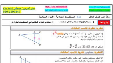 Photo of ورق عمل المستقيمات المتوازية والأجزاء المتناسبة رياضيات صف عاشر فصل ثاني