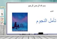 Photo of حل درس نشيد تأمل النجوم لغة عربية صف أول فصل ثاني