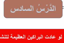 Photo of حل درس ماذا لو عادت البراكين العظيمة لتنشط لغة عربية صف سابع فصل ثاني