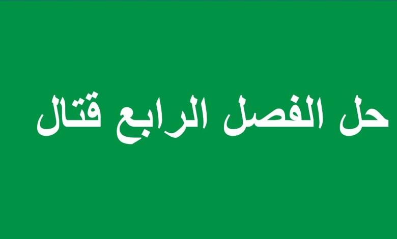 حل الفصل الرابع درس قتال من رواية ذئب اسمه طواف لغة عربية صف ثامن