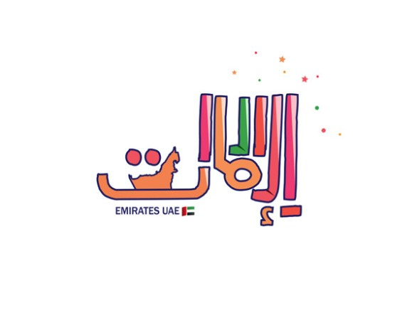 uae national day greetings text