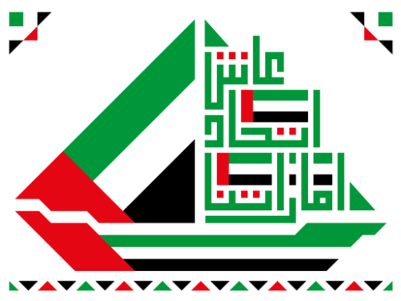 New-uae-national-day-2018