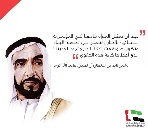 arabic quotes zayed bin sultan al nahyan