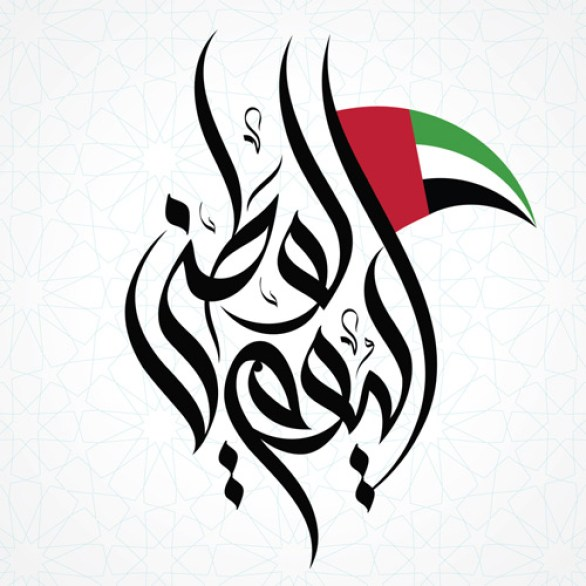 national day uae 2018