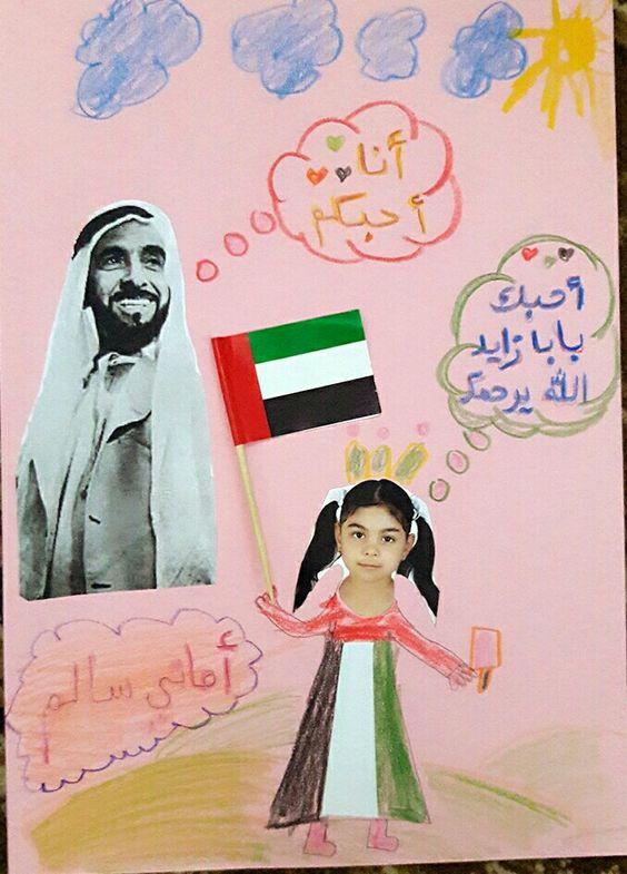 zayed bin sultan al nahyan paiting