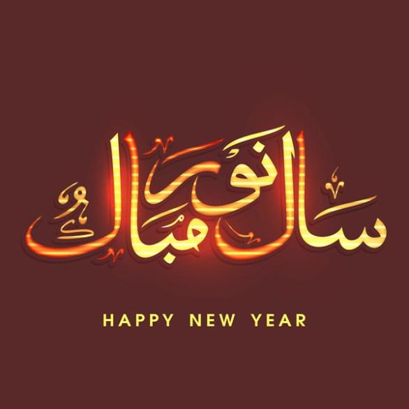 Happy New Year 2019 Urdu