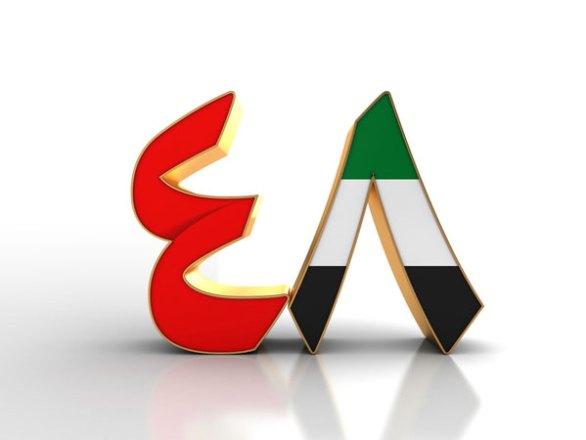 48th UAE National Day