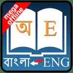 English Bangla Dictionary Bayern APK AdFree