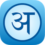 English Hindi Dictionary  SHABDKOSH 2.13.0 APK Plus