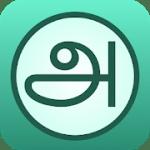 English Tamil Dictionary 2.24.0 Premium APK