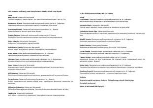 program_konferecji_2013-page-002
