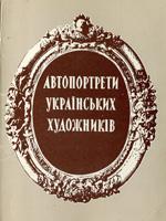 Київ, Мистецтво, 1979. 35 сторінок.