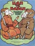 Цап та Баран. Українські народні казки