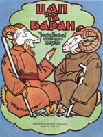 Київ, Веселка, 1976. 21 сторінка.