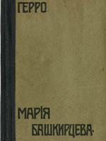 Герро. Марія Башкірцева