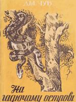 Мельбурн-Аделаїда, Ластівка, 1953. 27 сторінок.