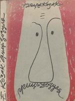 Детройт, Лис Микита, 1973. 224 сторінки.