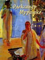 Київ, НХМУ, 2000. 29 сторінок.