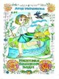 Леся Українка. Пісенька весняної води