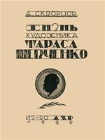 Москва, АХР, 1929. 124 сторінки.