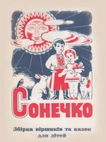 Sonechko