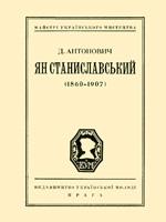Д. Антонович. Ян Станиславський
