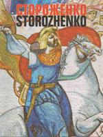 Київ, Дніпро, 2008. 176 сторінок.